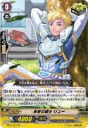 未来の騎士 リュー