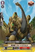 草食竜 ブルートザウルス