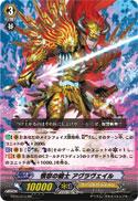 憤怒の騎士 アグラヴェイル