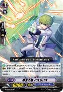 翠玉の盾パスカリス