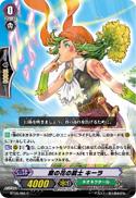 菜の花の銃士 キーラ