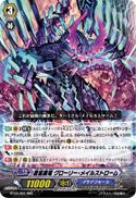 蒼嵐覇竜 グローリー・メイルストローム