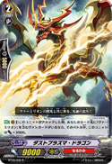 ダストプラズマ・ドラゴン