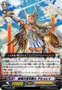 純真の宝石騎士 アシュレイ
