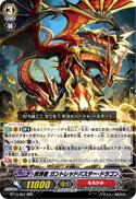 抹消者 ガントレッドバスター・ドラゴン