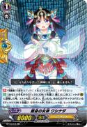 挺身の女神 クシナダ