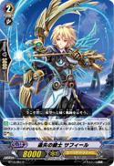 遠矢の騎士 サフィール