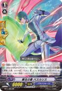 翠玉の盾 パスカリス