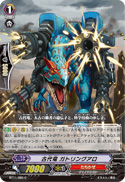 古代竜 ガトリングアロ