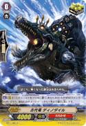 古代竜 ディノダイル