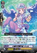 介護の守護天使 ナレル