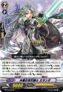 共闘の宝石騎士 ミランダ