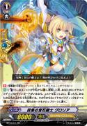 召集の宝石騎士 グロリア