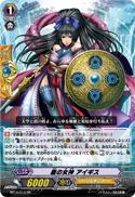 盾の女神 アイギス
