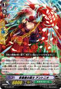 赤薔薇の銃士 アントニオ