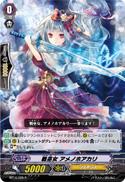 戦巫女 アメノホアカリ