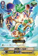 宝石騎士 ひるみー