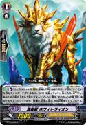 双聖獣 ホワイトライオン