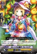 オレンジの魔女 バレンシア