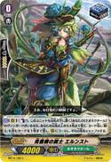 青薔薇の銃士 エルンスト