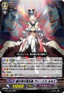 銀の茨の竜女皇 ヴィーナス・ルキエ