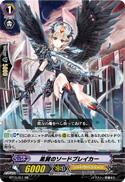黒翼のソードブレイカー