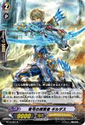 弩弓の探索者 ギルダス