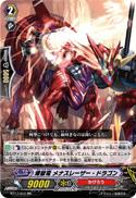 煉獄竜 メナスレーザー・ドラゴン