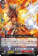 煉獄竜 ランパート・ドラゴン