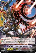 星輝兵 リジェクション・ドラゴン