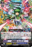 蒼嵐戦姫 エレクトラ