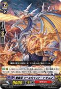 煉獄竜 ワールウインド・ドラゴン