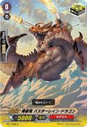 煉獄竜 バスターレイン・ドラゴン