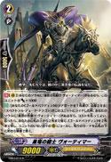 黒竜の騎士 ヴォーティマー