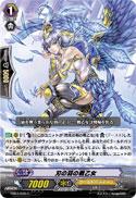 刃の羽の戦乙女
