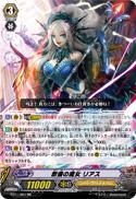 祭儀の魔女 リアス