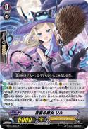 夜宴の魔女 リル