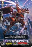 抹消者 サンダーブーム・ドラゴン