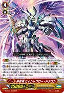 神聖竜 セイントブロー・ドラゴン
