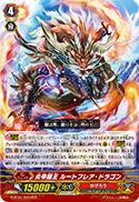 炎帝龍王 ルートフレア・ドラゴン