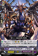 レリックマスター・ドラゴン