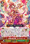 立春の花乙姫 プリマヴェーラ