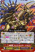時空竜 フェイトライダー・ドラゴン