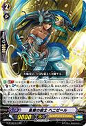 風雅の騎士 ベニゼール