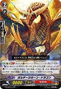 ボルテージホーン・ドラゴン