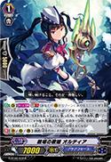 戦場の歌姫 オルティア