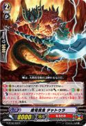 魔竜戦鬼 チャトゥラ