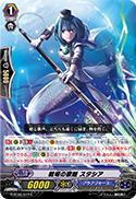 戦場の歌姫 スタシア