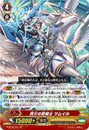 閃火の聖騎士 サムイル