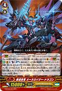 覇道黒竜 オーラガイザー・ドラゴン